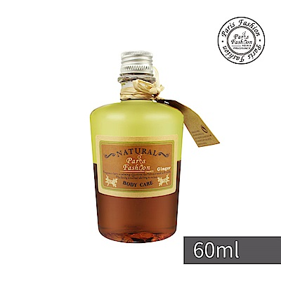 【Paris fragrance 巴黎香氛】纖細賦活按摩油60ml - 薑Ginger