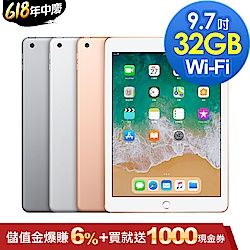 Apple iPad 9.7吋 WI-FI 32G