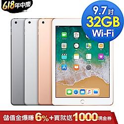Apple 全新 2018 iPad Wi-Fi 32GB 9.7吋 平板電腦(保貼組)