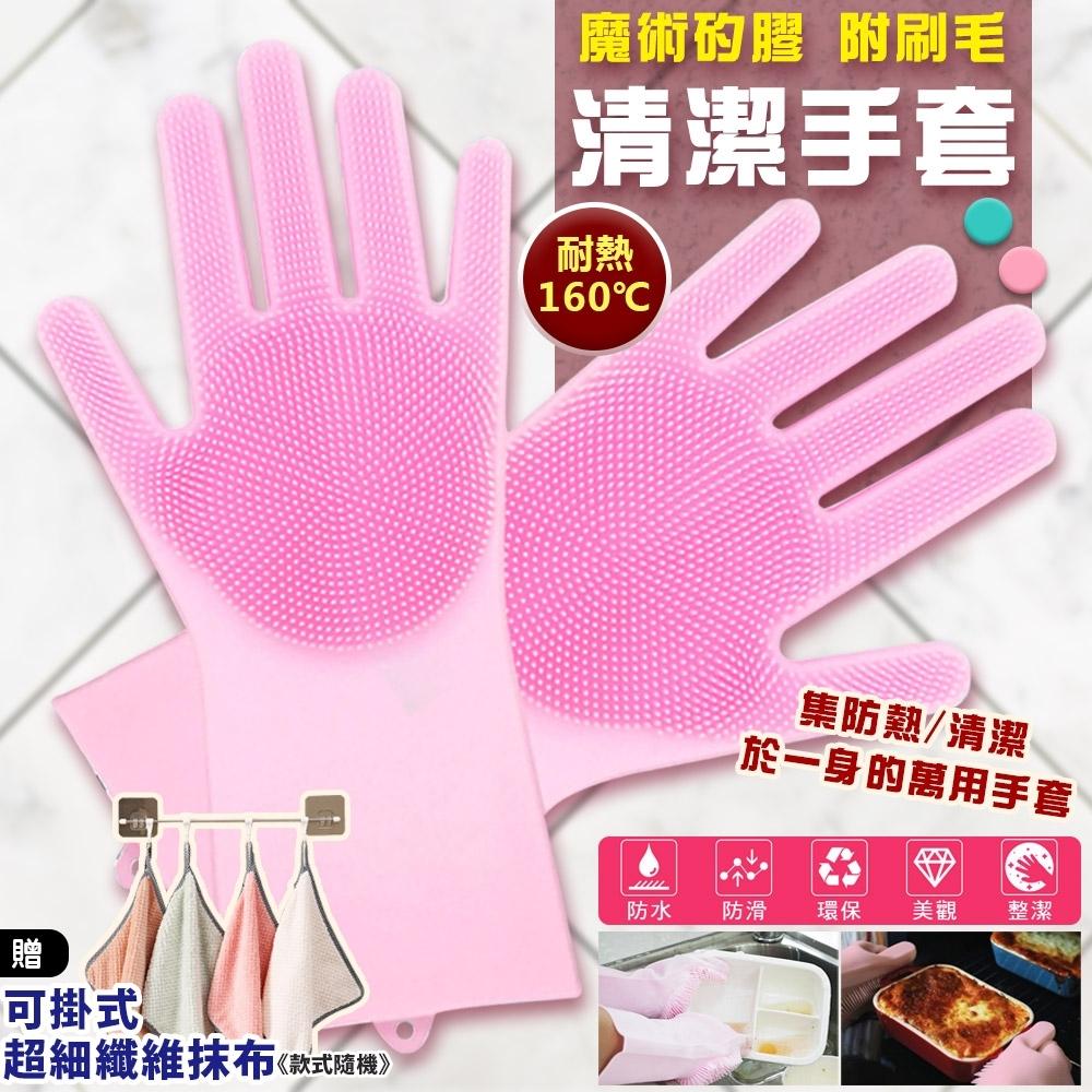 EZlife多功能矽膠手套刷(2雙組)贈4入可掛式超纖抹布