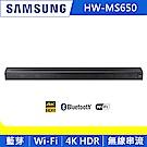SAMSUNG三星 3ch 4K HDR 藍牙聲霸 HW-MS650/ZW