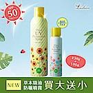 LISHAN UV 防曬噴霧SPF50+PA++買大送小(草本精油230G+一般100G)