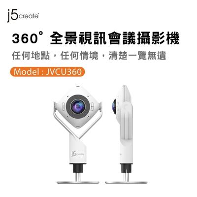 j5create 360°全景視訊會議攝影機-JVCU360