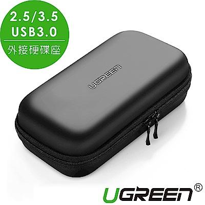 綠聯 3C隨行包/2.5吋行動硬碟防震保護包(大)