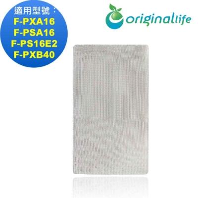 Original Life 適用Panasonic:F-PXA16 可水洗空氣清淨機濾網