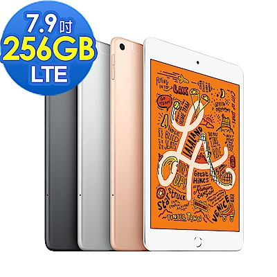 Apple iPad mini 5 7.9吋 LTE 256G