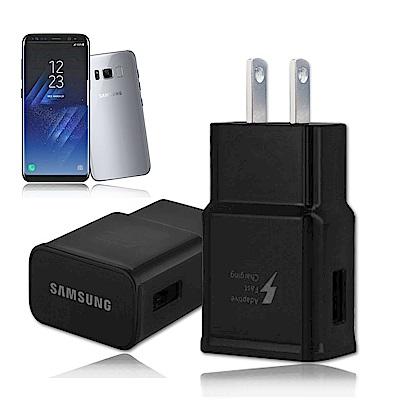 三星Samsung Note9/S9+/S8+/Note8 9V閃電快充旅充頭 快速充電器