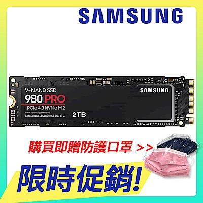 SAMSUNG 三星 980 PRO 2TB NVMe M.2 2280 PCIe 固態硬碟 (MZ-V8P2T0BW)