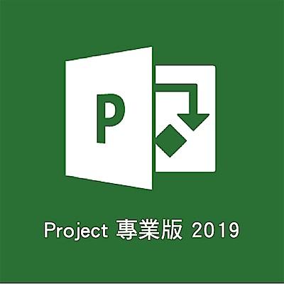 Microsoft Project Pro 2019 專業版 下載版