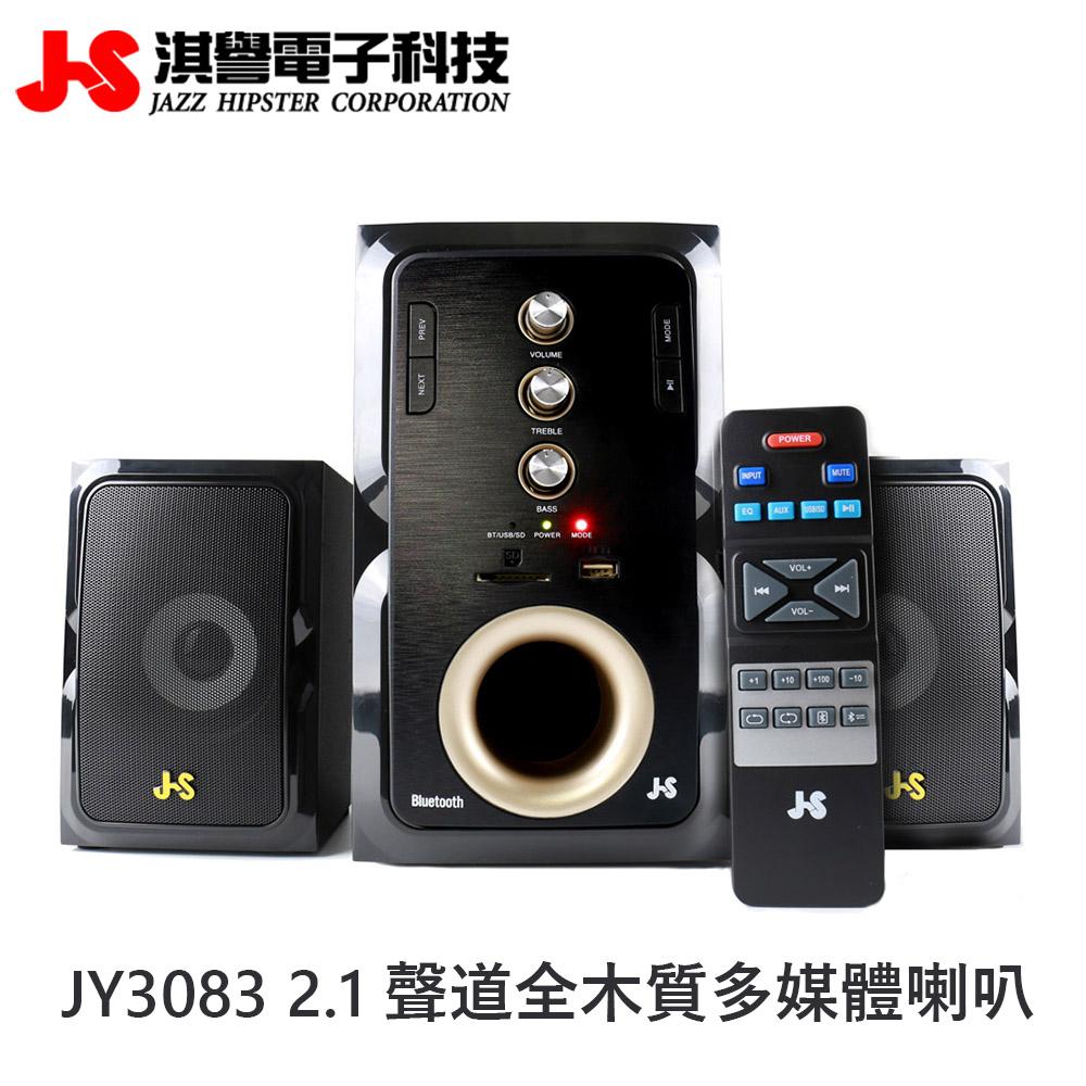 【JS 淇譽電子】JY3083 藍牙多媒體喇叭