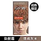 GATSBY 無敵顯色染髮霜(透視灰米)