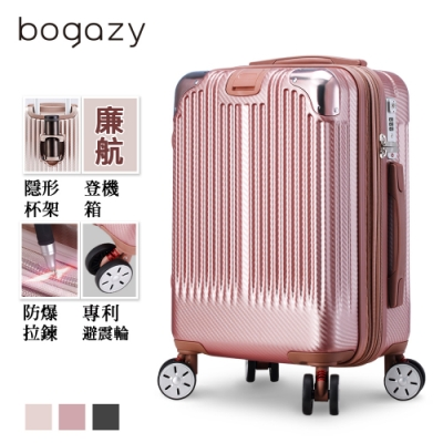 Bogazy 極致亞鑽 18吋編織紋登機箱行李箱(玫瑰金)