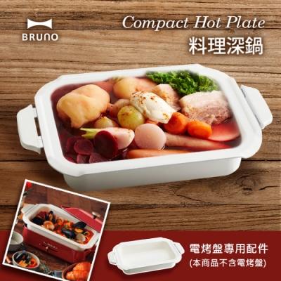 日本BRUNO 料理深鍋 (電烤盤專用配件)