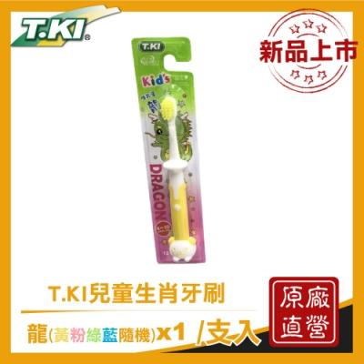 T.KI兒童生肖牙刷(顏色隨機)