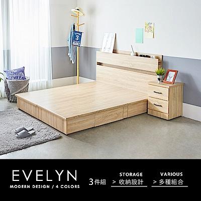 H&D 伊凌現代風系列房間組-3件式床頭+床底+床頭櫃-4色