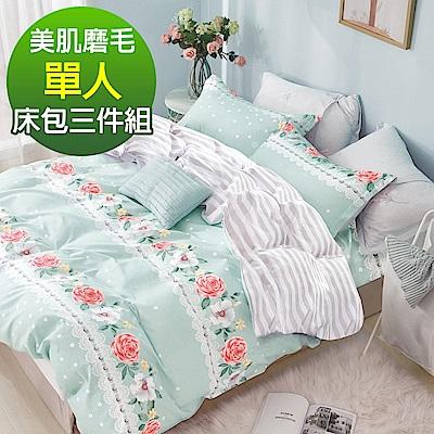 Ania Casa 粉妝佳麗風 單人三件式 柔絲絨美肌磨毛 台灣製 單人床包被套三件組