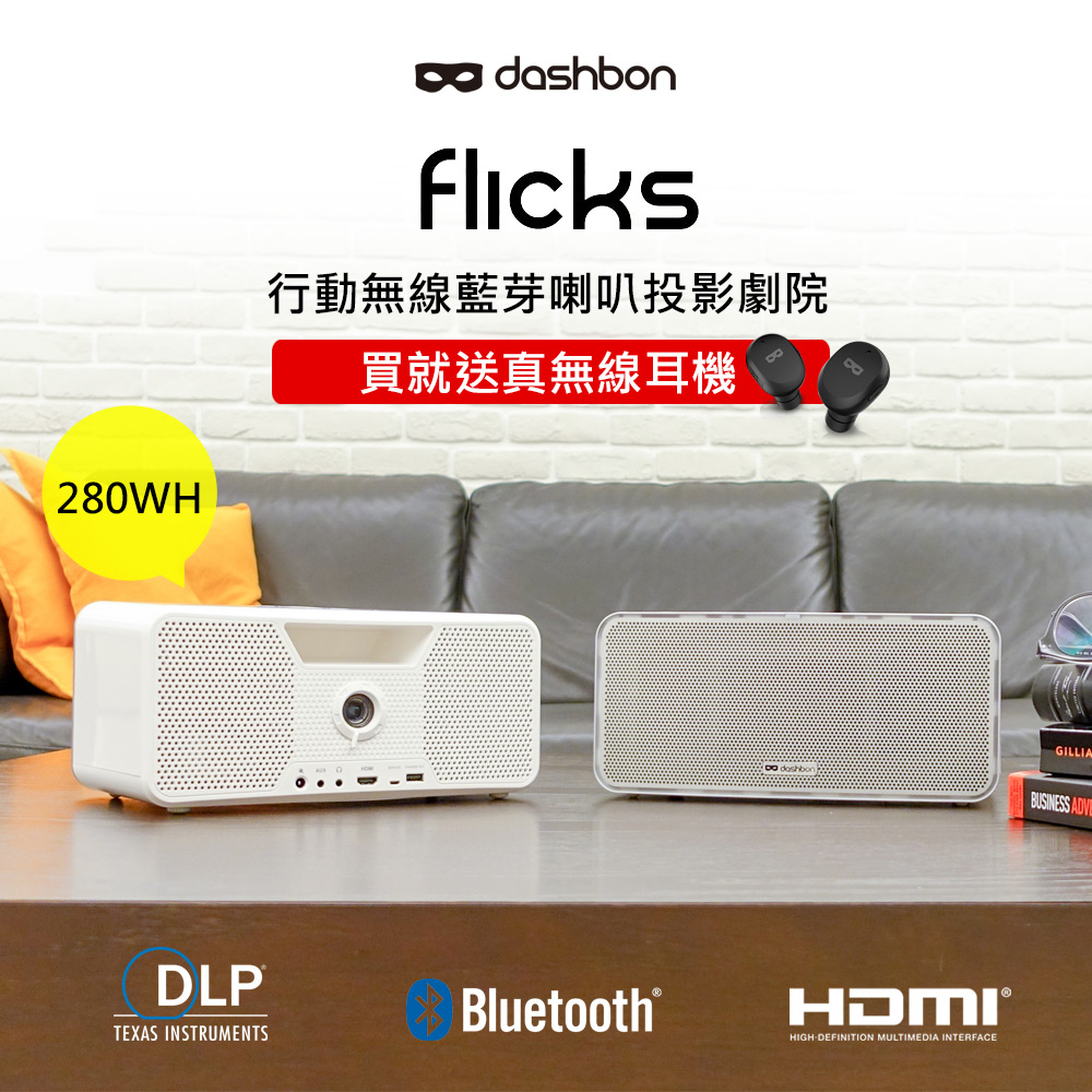 DashbonFlicks 280WH 無線投影機