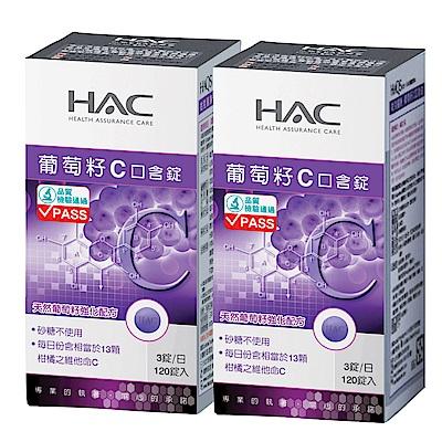 【永信HAC】葡萄籽C口含錠(120錠X2瓶) 高單位維生素C