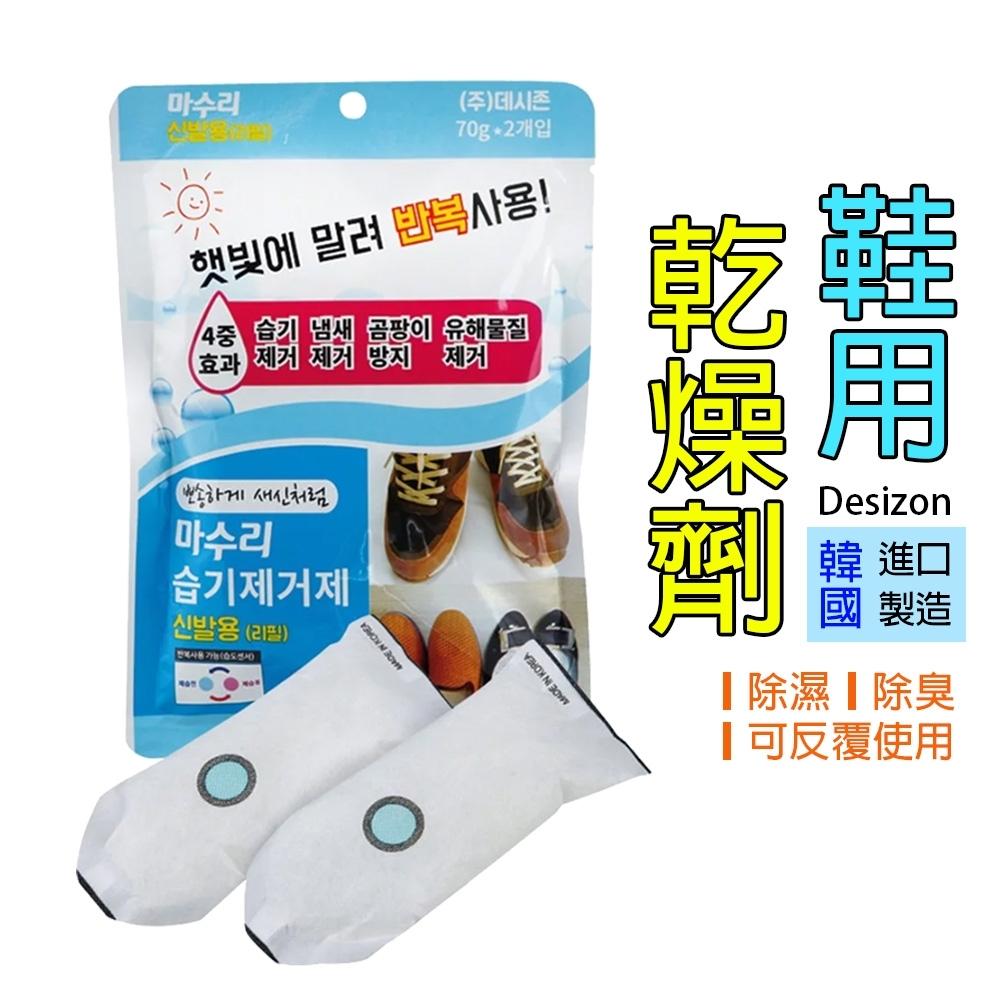 【溫潤家居】韓國Desizon 鞋用除臭除濕 可再生萬用乾燥劑