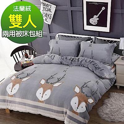 Ania Casa 自由美鹿 雙人四件式 超保暖法蘭絨  床包被套四件組