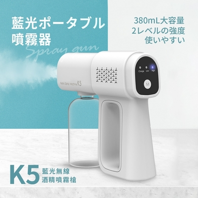 K5 經典霧面磨砂 無線藍光兩段式 酒精噴霧槍 ( 380ml容量 / USB充電 )