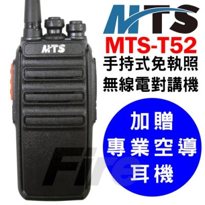 【MTS】MTS-T52 手持式 FRS免執照 無線電對講機(贈短天線+空氣導管耳機)