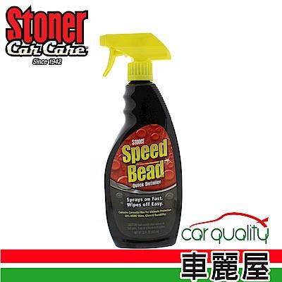 【美國 STONER】史東樂 快速車身護理噴霧塑膠瓶 (643ml)