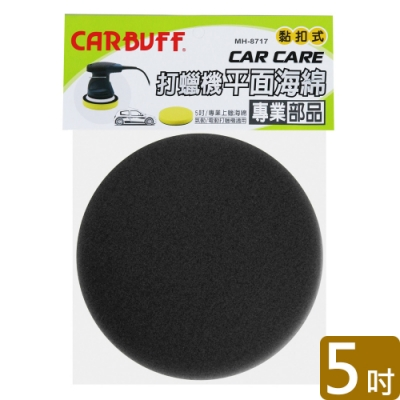CARBUFF 車痴打蠟機平面海綿/黑色 5吋(2入) MH-8717-2