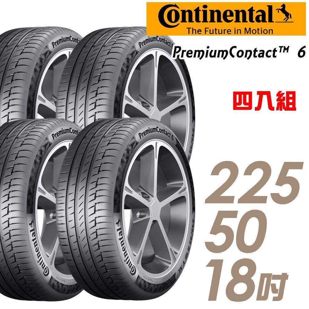【馬牌】PremiumContact PC6 舒適操控輪胎_四入組_225/50/18