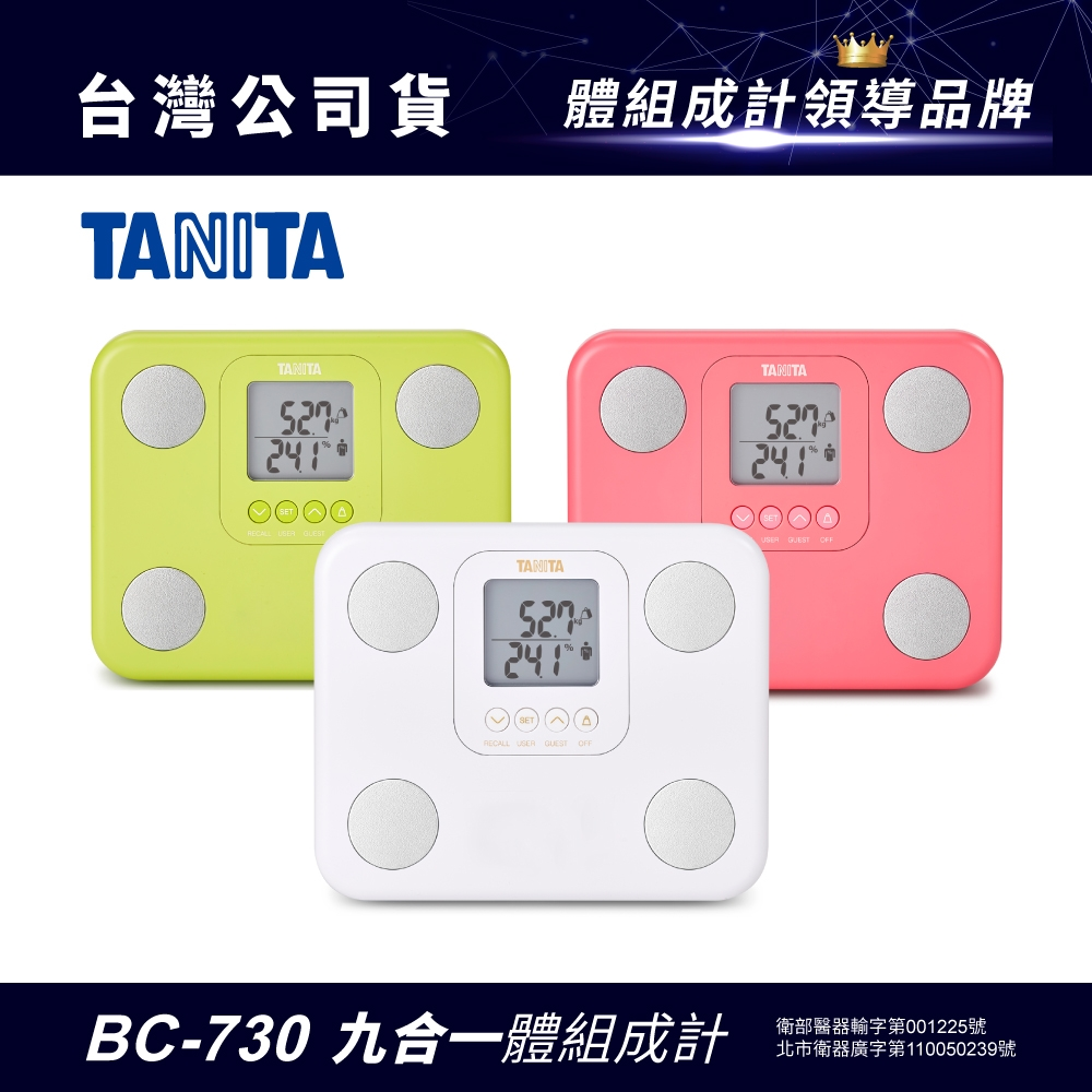 日本TANITA 九合一體組成計BC-730-台灣公司貨 (三色任選)-台灣公司貨
