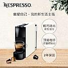 Nespresso 膠囊咖啡機 Essenza Mini 純潔白