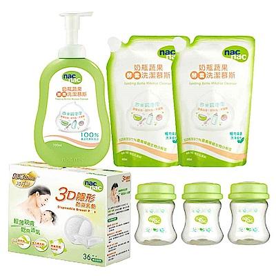 nac nac酵素奶蔬慕斯+防溢乳墊+PP母乳寬口儲存瓶 特惠組