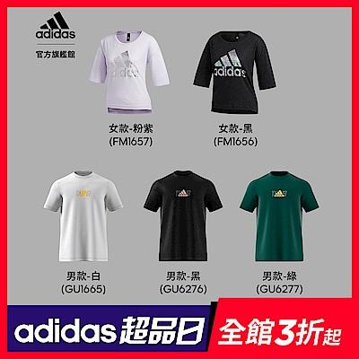 【超品日限定】adidas男女款經典上衣-五款任選