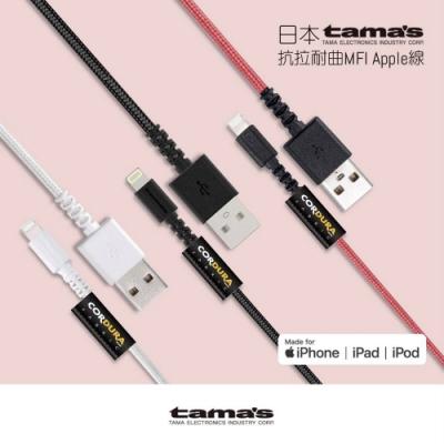 【TAMA】Lightning蘋果MFi認證1.2米充電傳輸線(日本原裝)