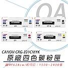 佳能 Canon CRG-331 BKII/C/M/Y 原廠四色碳粉匣 CRG331