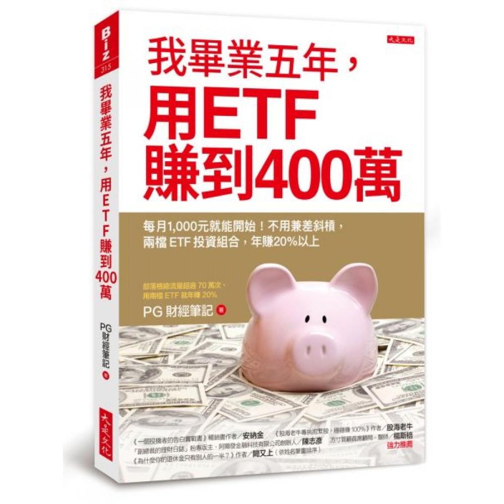 我畢業五年,用ETF賺到400萬