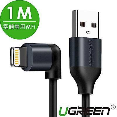 綠聯 電競專用 MFI Lightning to USB傳輸線 APPLE原廠認1M