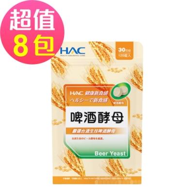 【永信HAC】啤酒酵母錠x8包(120錠/包)