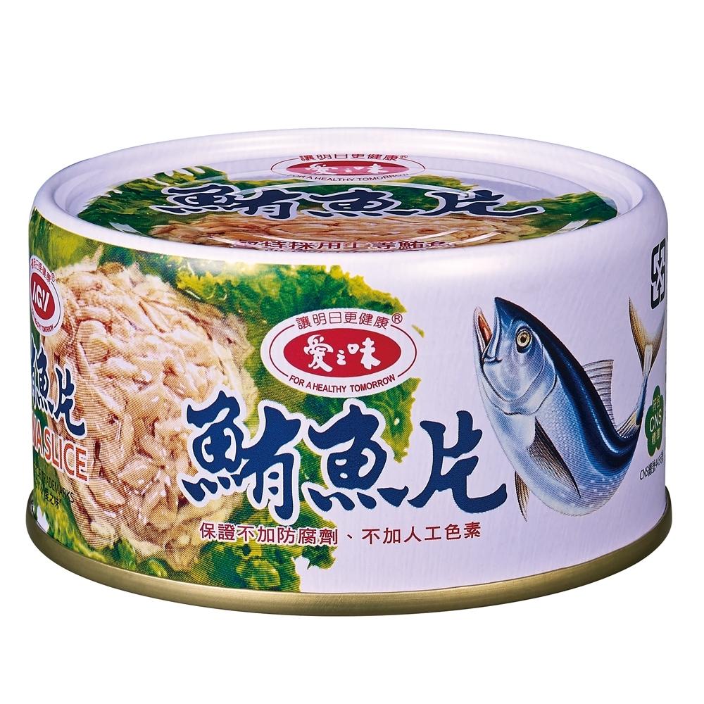 愛之味 鮪魚片(185gx3入組)