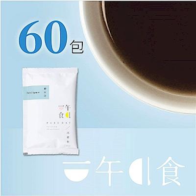 【一午一食】聰敏捷滴雞精60入(65ml/包-環保包裝)