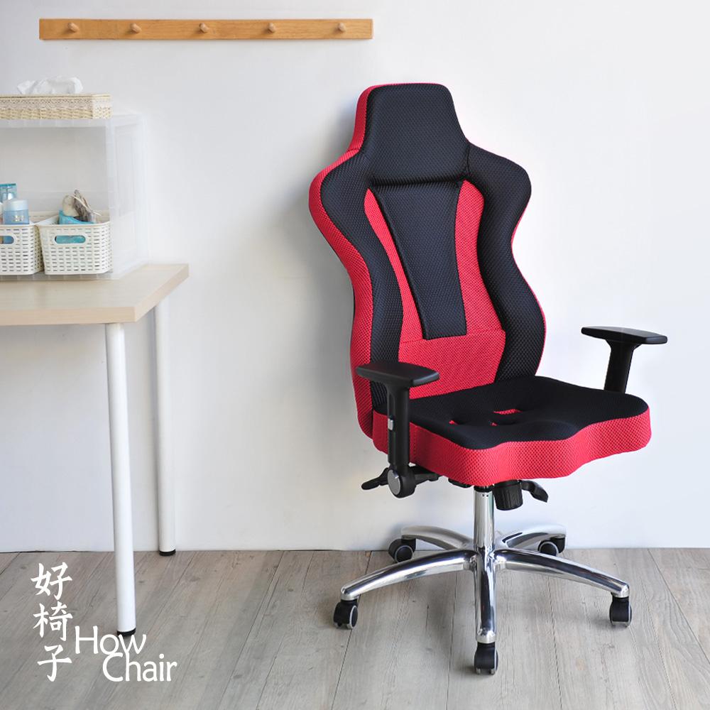 【How Chair 好椅子】3D包覆加大厚感透氣賽車椅 (2色任選) product image 1