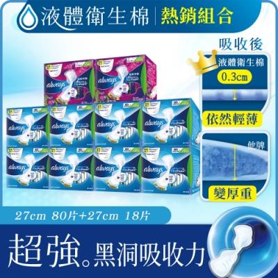 好自在INFINITY液體衛生棉10入組(27cm10片x8盒+幻彩液體27cm9片x2盒)