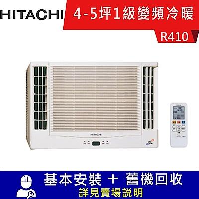 HITACHI日立 4-5坪 1級變頻冷暖雙吹窗型冷氣 RA-28NV1