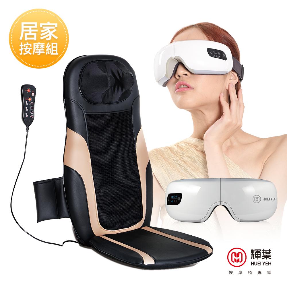輝葉 4D溫熱手感按摩椅墊+晶亮眼按摩器(HY-633+HY-Y01)