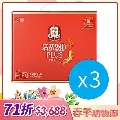 滿3千登記再送10%購物金【正官庄】活蔘28D PLUS(80mlx30包)/盒x3盒-可折價券220