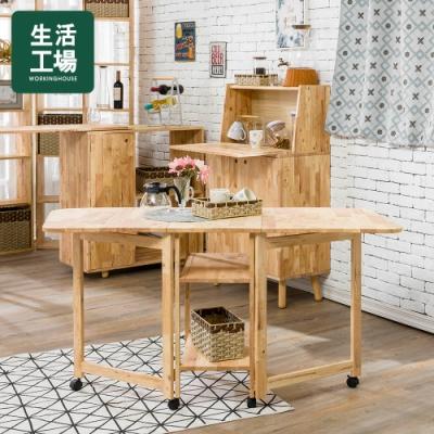 【生活工場】自然簡約生活可移動餐桌