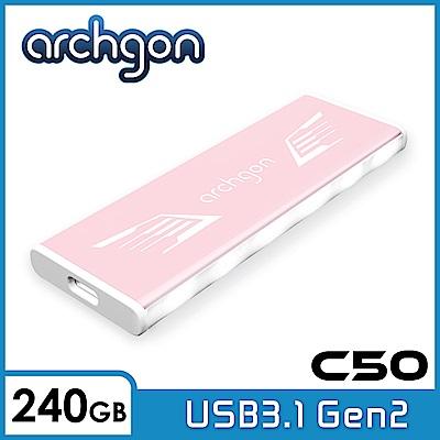 Archgon C504LW 240GB外接式固態硬碟 USB3.1 Gen2 -粉翼風