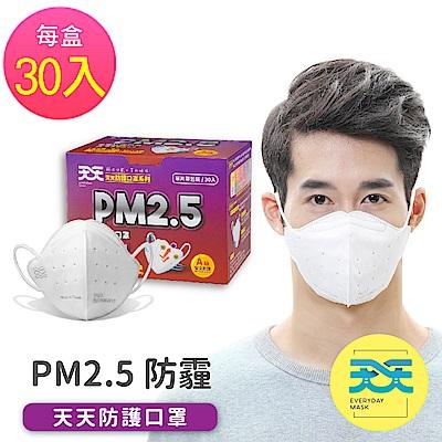 【天天PM2.5專業防霾口罩_紫色警戒】全台第一家 A級防護 30入/盒