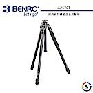 BENRO百諾 A2570T 經典系列鎂鋁合金腳架