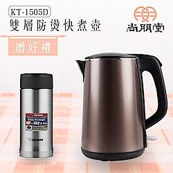 尚朋堂雙層防燙快煮壺 KT-1505D